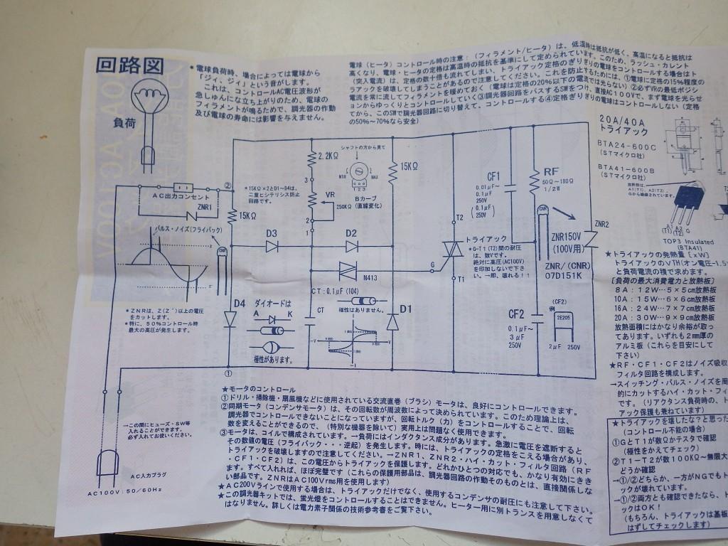 調光セット回路図